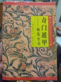 【中国古代术数珍本丛刊】奇门遁甲秘笈全书 白话评注本