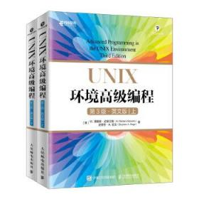 UNIX环境高级编程第3版英文版上下册