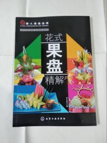唐人美食丛书:花式果盘精解