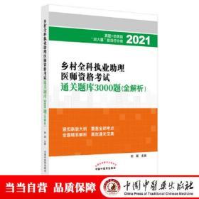 2021年乡村全科执业助理医师资格考试通关题库3000题/全解析乡村全科执业助理医师资格考试系列图书