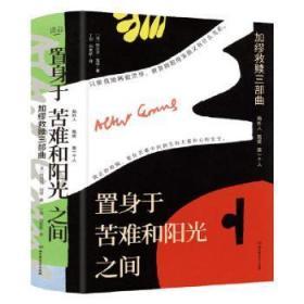 全新正版图书 第一个人 阿尔贝·加缪 北京理工大学出版社有限责任公司 9787568291880蓝生文化
