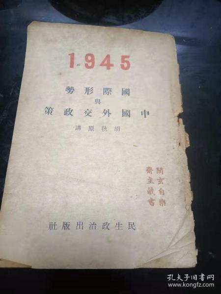 1945国际形势与中国外交政策