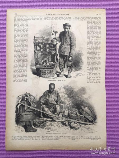 清代 中国题材 《德国家庭报》一张 两页(423-424正反面)