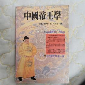 中国帝王学:《贞观政要》白话版