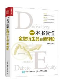 一本书读懂金融衍生品和债转股