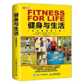 健身与生活全彩图解第6版