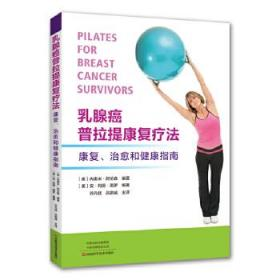 乳腺癌普拉提康复疗法
