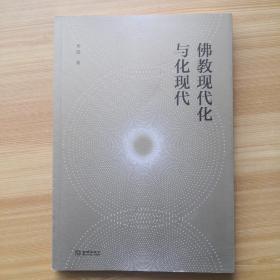 佛教现代化与化现代