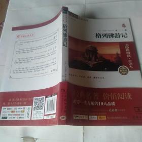 经典名著 大家名译:格列佛游记(无障碍阅读 全译本 素质版)