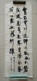 著名书法家 吴振立  书法作品《鲁迅◆自题诗◆灵台无计逃神矢》