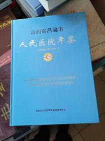 山西省吕梁市人民医院年鉴  2008--2010
