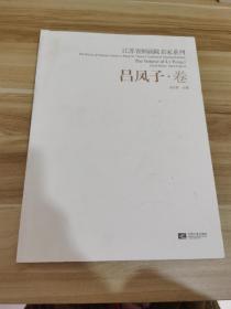 江苏省国画院名家系列.吕凤子 卷