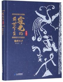 隐形天子 专著 霍光的前世今生 珍藏本 黎隆武著 yin xing tian zi