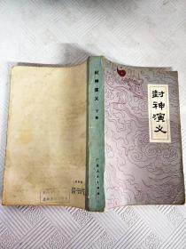 EA6016628 封神演義【下冊】【一版一印】