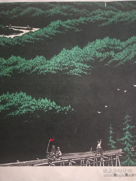原版套色木刻【林海】侗族,龙开郎。