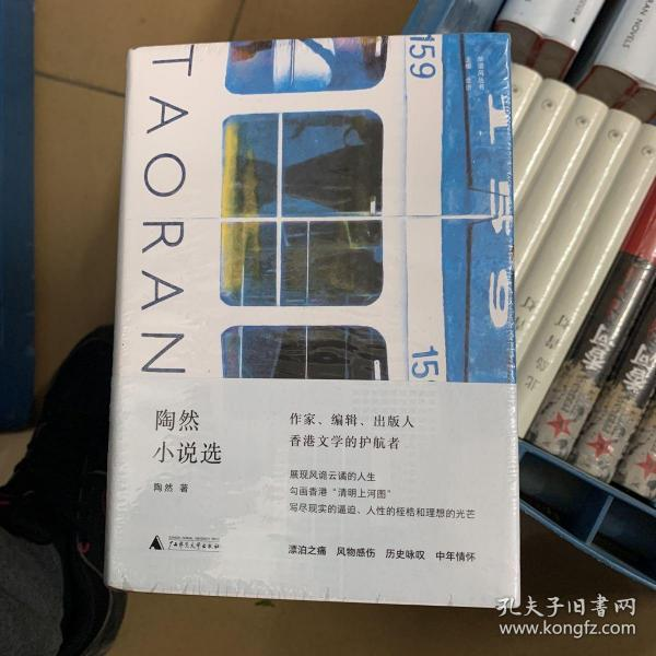 陶然小说选(上、下册)
