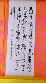 江苏省画院副院长、中国书法家协会理事、江苏书协主席武中奇4平尺精品书法《诗一首》