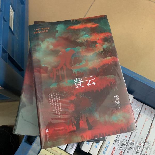 九州·登云(核心作家唐缺作品)