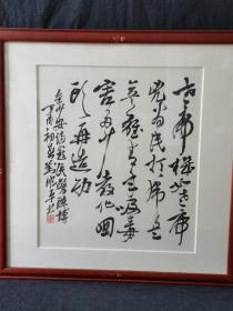 乐清籍书法大家--刘顺平 展览作品  规格55X48  所售作品不含镜框