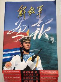 《解放军画报》2002年第2、3、5、6共四本。