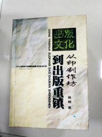 EC5004601 从印刷作坊到出版重镇--20世纪中国出版文化丛书(一版一印)