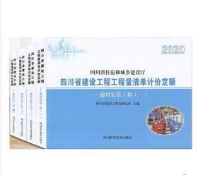 2020年版四川省建设工程工程量清单计价定额 通用安装工程 全四册  现货包邮