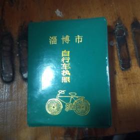 《淄博市自行车执照》