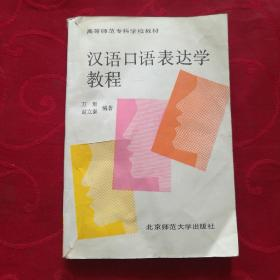 汉语口语表达学教程<高等师范专科学校教材>