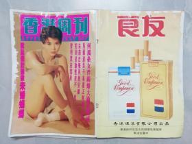 香港周刊 657 (封面 袁咏仪 内有 陈德容 林忆莲 黎明 罗霖  等)
