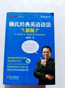 EC5011439 赖氏经典英语语法: 新版【无光盘】