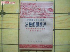 农业生产知识丛书-洋葱头的种法(全一册)[51年出版印刷]