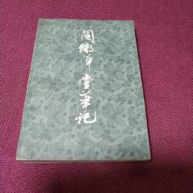 阅微草堂笔记(出版社1984年版本)全一册