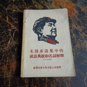 毛泽东选集中的成语典故和名词解释(1—4卷)