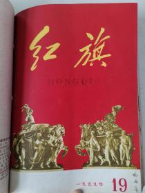 《红旗》杂志,1959年13-24期合订本,总路线、大跃进、人民公社,期期精彩!