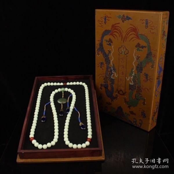 珍藏罕见夜光宝石朝珠一条 配老漆器盒一个 一套重3241克 盒长47厘米 宽30厘米 松石珠子直径1.6厘米 1000元一盒