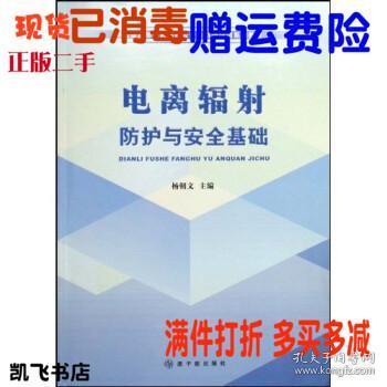 环境保护部电离辐射安全与防护培训系列教材:电离辐射防护与安全基础