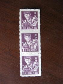 1955年普8机械制造工人1分邮票3连未使用