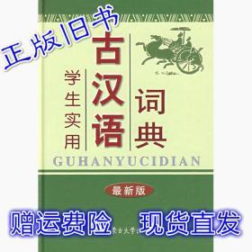 学生实用古汉语词典 冯蒸 9787811151275