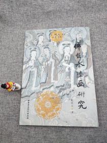 佛教水陆画研究