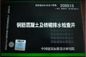 国家建筑标准设计图集 20S515 钢筋混凝土及砖砌排水检查井 9787518212347 北京市市政工程设计研究总院有限公司 中国计划出版社