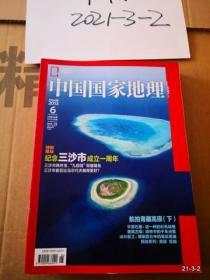 中国国家地理2013年第6期