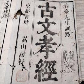 古文孝经(和刻本,大开本,有虫蛀,看图)