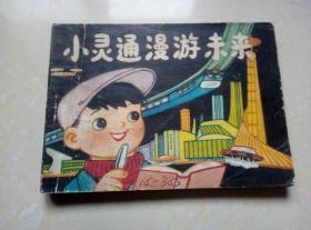 获奖连环画:小灵通漫游未来