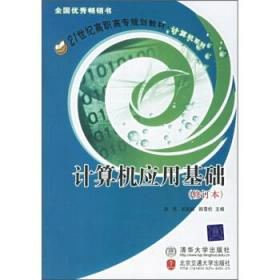 计算机应用基础 赵伟,宫国顺 编 9787810821568