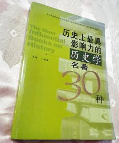 历史上最具影响力的历史学名著30种2009一版一印5000册(大厚本)