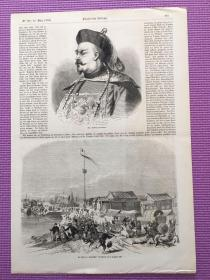 1858年 大清中国广州题材版画 德国画报 单张 两页(185-186正反面)
