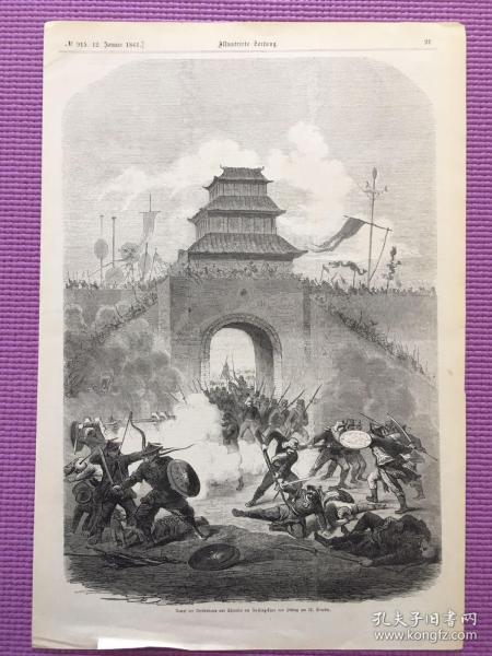 1861年1月12日大清中国北京题材版画 德国画报 单张 两页(21-22正反面)