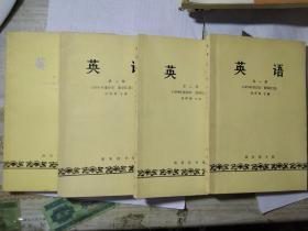 英语(1979年重印本,附词汇表)1-4册合售