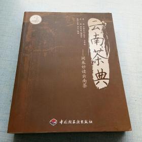 云南茶典 [A16K----7]
