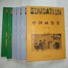 中国画鉴赏(六册全)